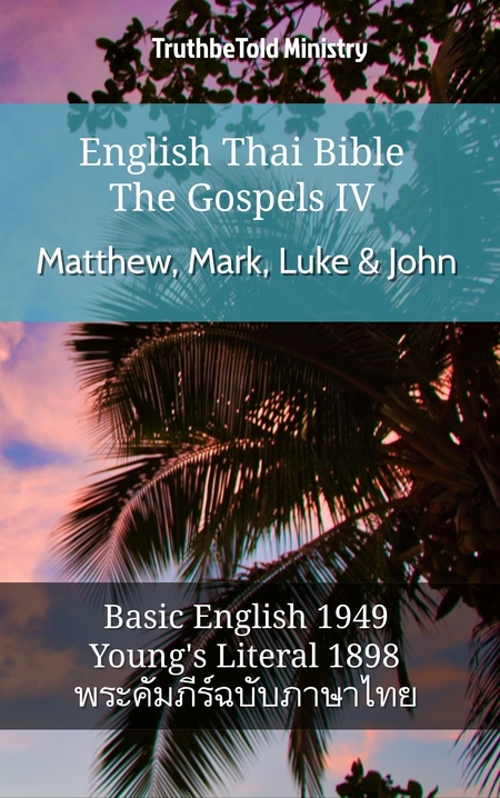 English Thai Bible - The Gospels IV - Matthew, Mark, Luke & John