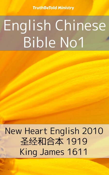 English Chinese Bible No2